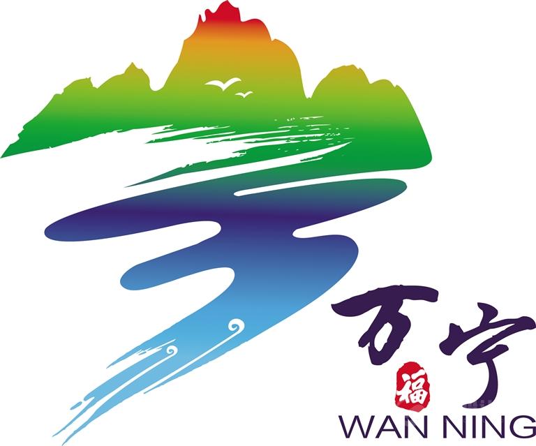 万宁城市形象logo发布