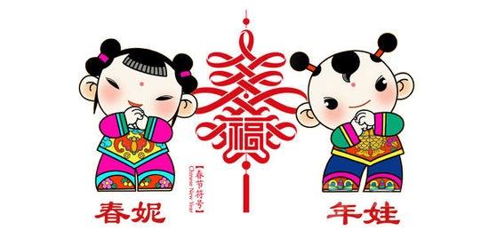 中华春节吉祥物