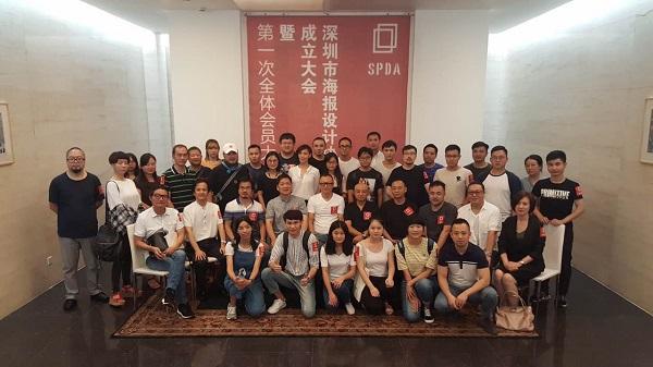深圳市海报设计协会正式成立