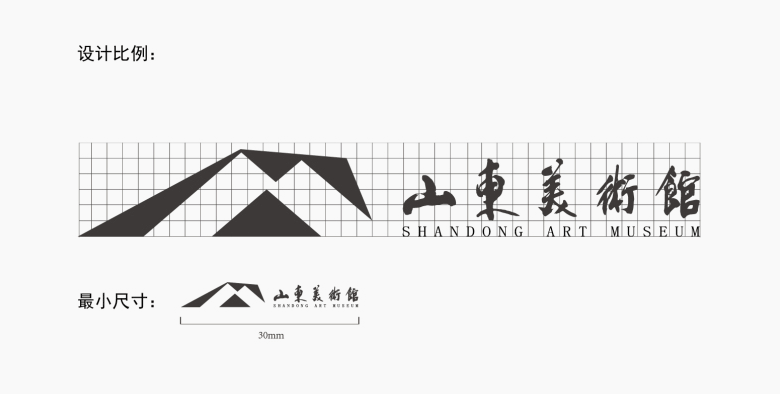 山东美术馆首次启用统一新logo 颇有中国传统水墨的神韵