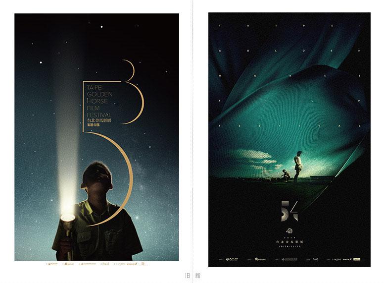 第54届金马奖主视觉LOGO及海报设计发布 金马奖历届海报设计