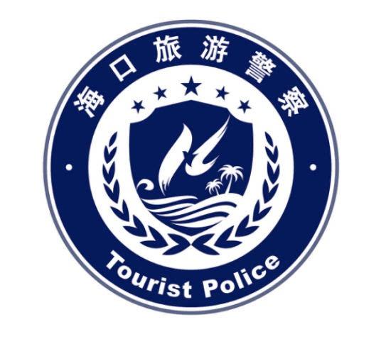海口旅游警察LOGO揭晓