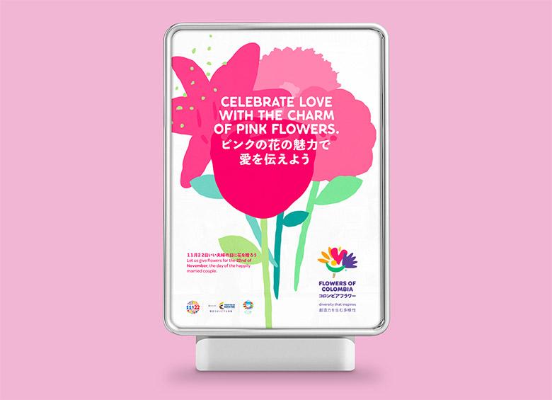 哥伦比亚推出新<a href=http://www.ccdol.com/sheji/biaozhi/ target=_blank class=infotextkey>logo</a>,进一步稳固全球第二大花卉出口国的地位