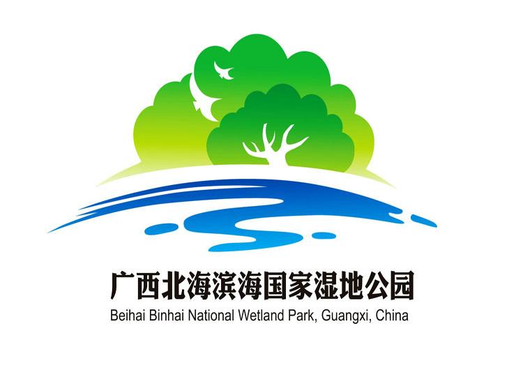 广西北海滨海国家湿地公园logo征集结果公示