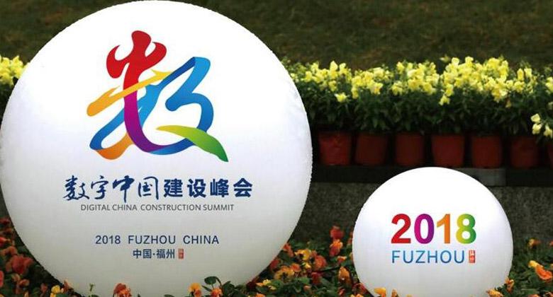 首届数字中国建设峰会会徽正式发布