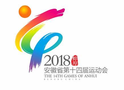 安徽省第14届运动会会徽会歌吉祥物等作品征集结果公示