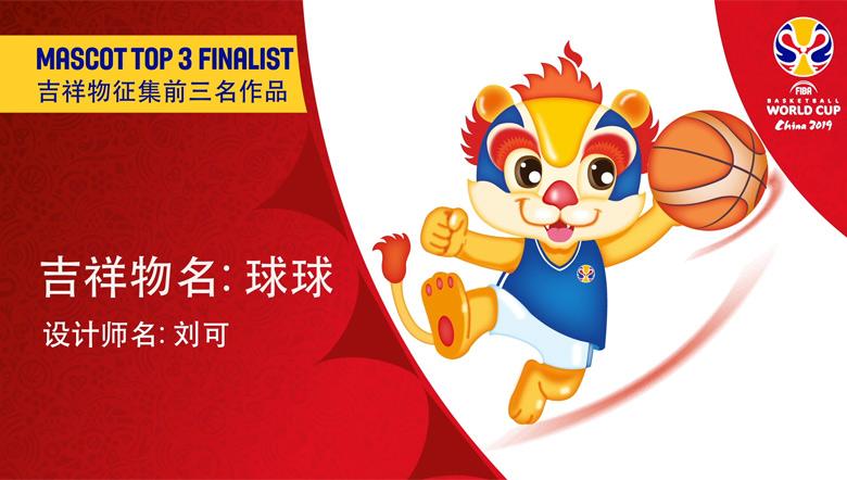 """代表中国精神!2019年中国男篮世界杯吉祥物""""梦之子""""正式发布"""