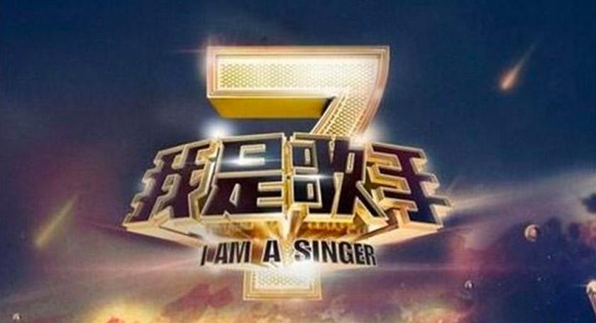 湖南卫视2019《歌手》主视觉<a href=http://www.ccdol.com/sheji/biaozhi/ target=_blank class=infotextkey>logo</a>发布