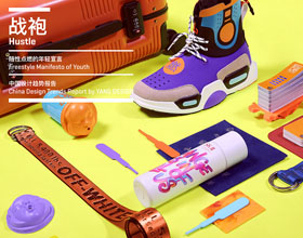 未来设计风向标,《中国设计趋势报告》第五次在设计上海发布