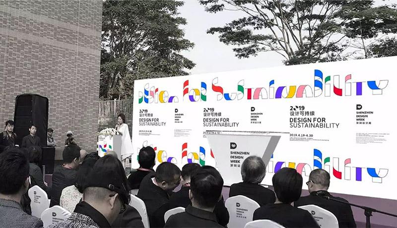 2019深圳设计周主视觉形象发布