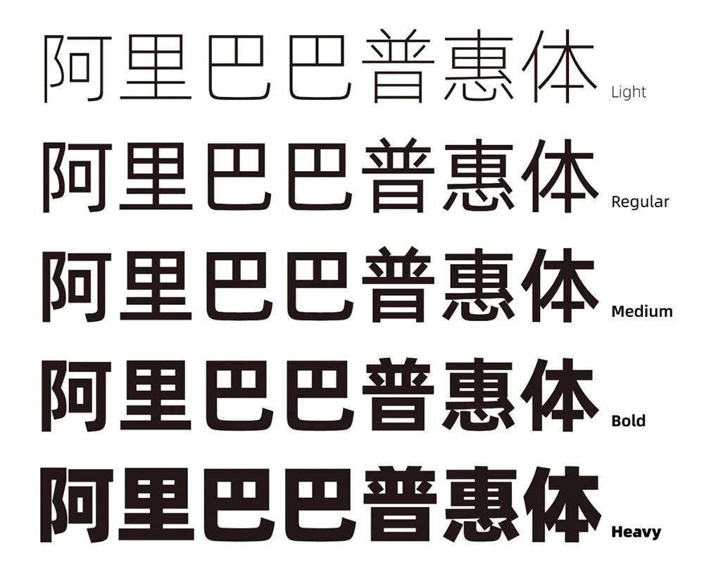"""免费商用!阿里巴巴发布品牌定制字体""""阿里巴巴普惠体"""""""