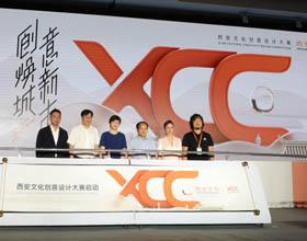 西安文化创意设计大赛发布会成功召开