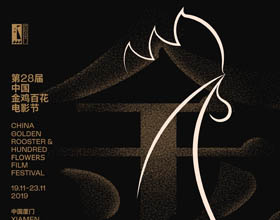 第28届中国金鸡百花电影节主视觉海报发布