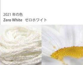 日本色彩协会JAFCA 公布2021 色彩:代表色【白色Zero White】