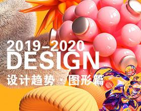 ISUX设计趋势报告:2019-2020 图形设计趋势