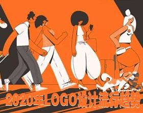 2020年LOGO设计流行趋势