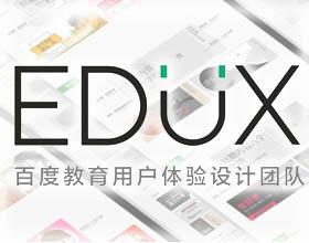 进击!百度UH自动化AI设计系统-百度EDUX团队访谈
