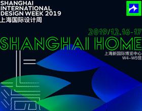 限时限量,2019上海国际设计周早鸟票特惠最后3天