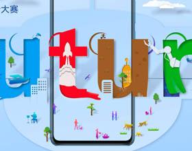 看见设计的力量 DIGIX华为全球手机主题设计大赛精美作品大赏