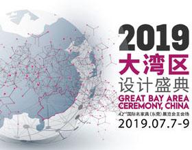 你好,大湾区!「世界的中国」2019大湾区设计盛典7月献礼东莞