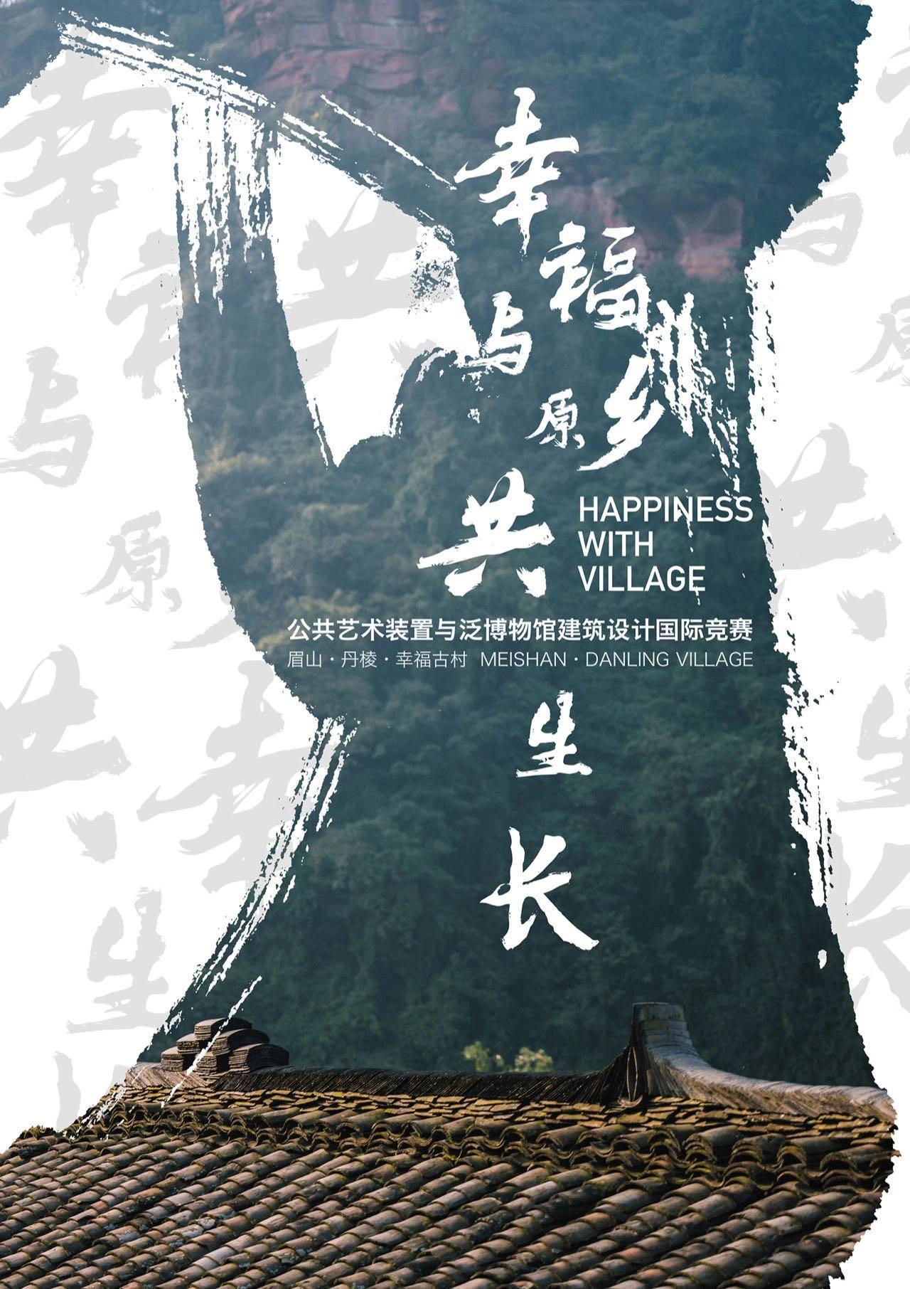 """为""""幸福""""而设计丨幸福古村竞赛正式启动"""