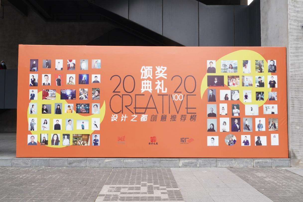 """2020""""<a href=http://www.ccdol.com/ target=_blank class=infotextkey>设计</a>之都・创意推荐榜""""精彩揭晓!颁奖典礼成功举办!"""