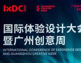国际体验设计大会・广州站暨广州创意周正式开幕