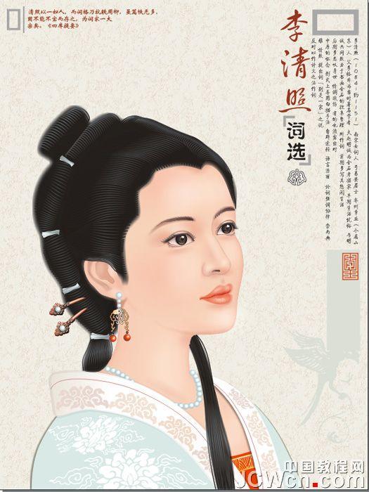 CorelDRAW鼠绘教程:绘制著名词人李清照肖像_中国教程网