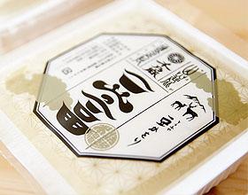 豆腐包装也能这么精致?日本Chinoma Tofu千乃麻豆腐包装设计欣赏