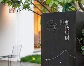 70款东方韵味的民宿LOGO设计