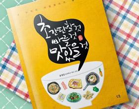 40种造型美观的创意菜谱设计