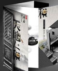 设计精美的地产楼书设计欣赏