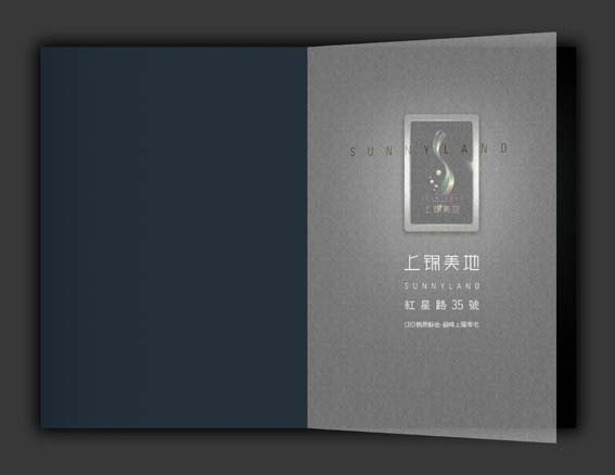 上锦美地地产画册设计