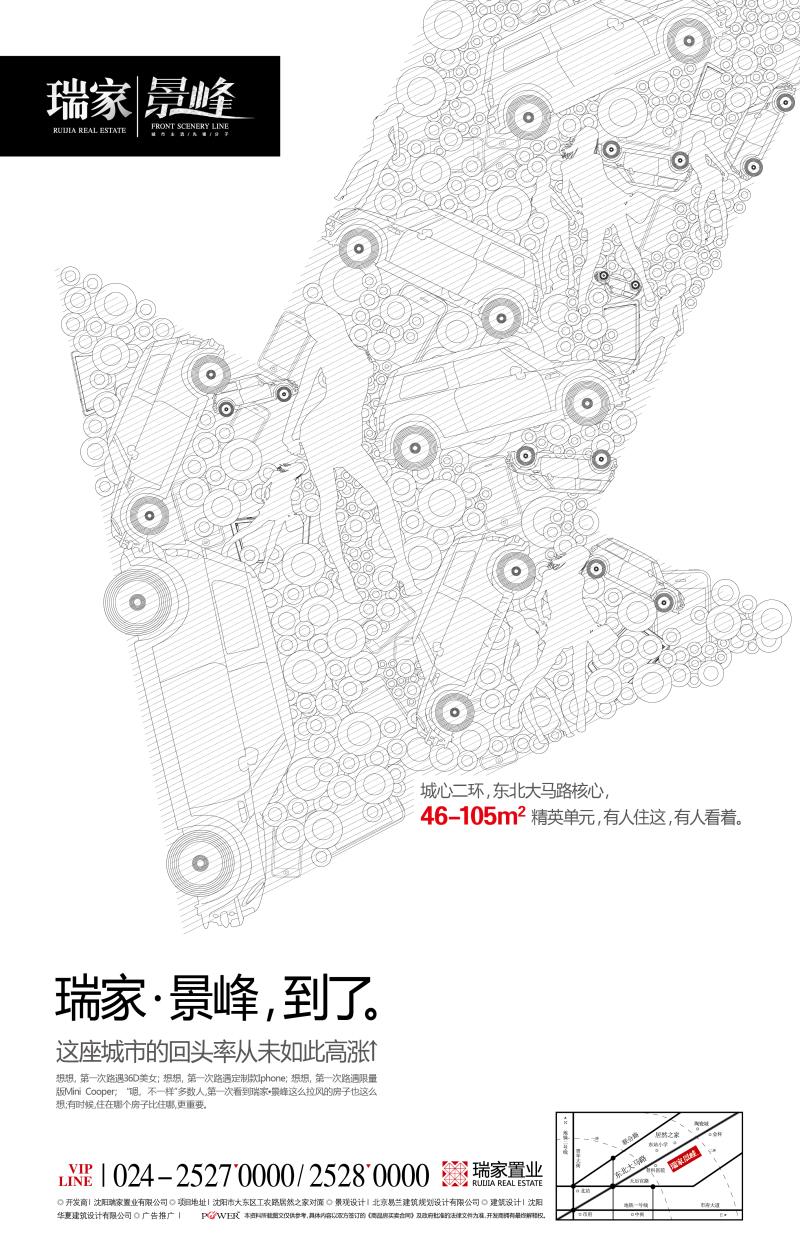 瑞家景峰地产广告设计