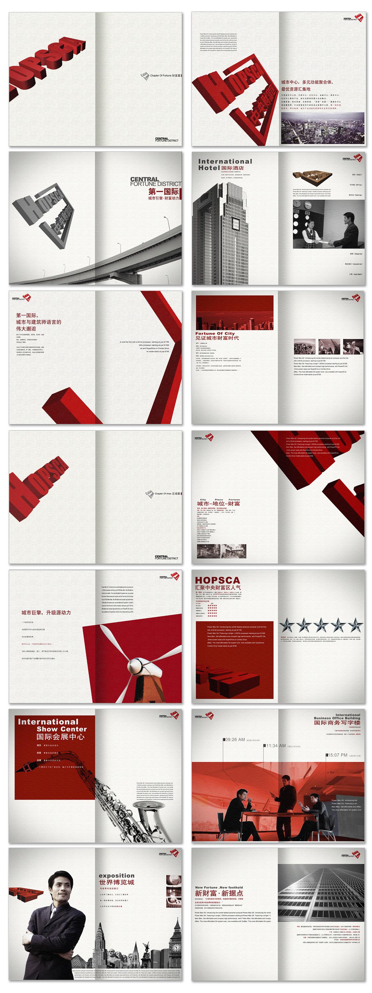 十套国内地产楼书设计