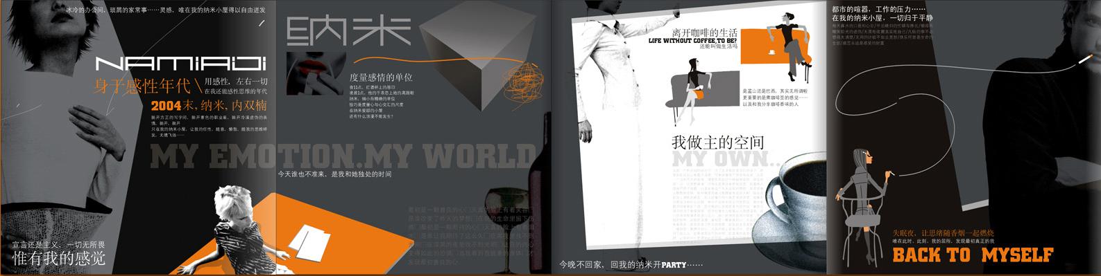 锦宏纳米爱邸楼书设计
