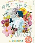 80幅日本优秀海报设计