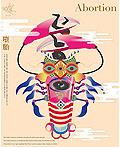 2014红点奖视觉传达类海报设计入选作品