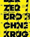 第7届中国国际海报双年展文化类入选作品