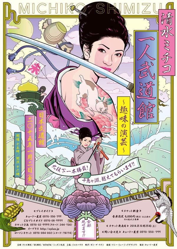 各类风格的日本海报设计