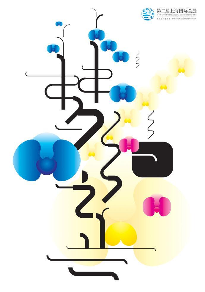 上海国际兰展海报邀请展部分作品欣赏