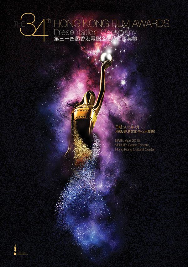 第34届香港电影金像奖海报设计