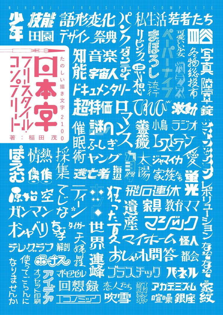 数码品牌logo_经典日本字体设计海报-中国设计在线