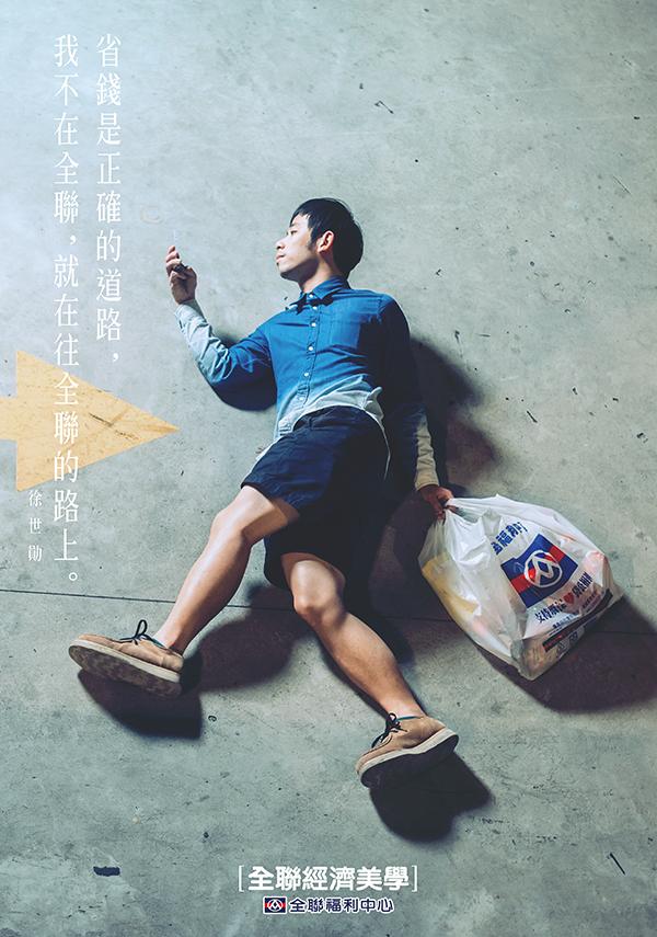 2015第十届中国4A金印奖全场大奖《全联经济美学》