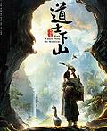 2015十佳华语电影海报