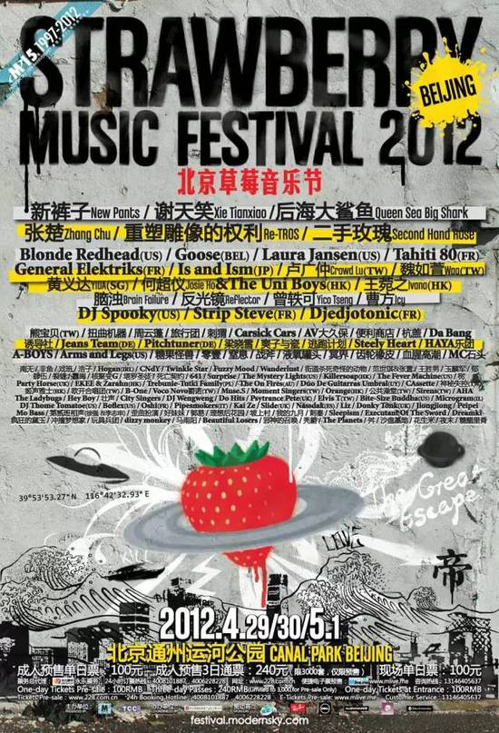 历届草莓音乐节海报设计