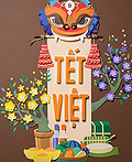 越南春节手工纸海报
