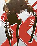 美国设计师Maxim Goudin海报设计欣赏