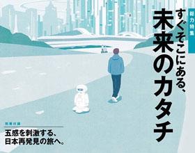 日本插画风格海报设计欣赏