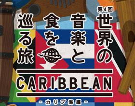 日本第4届世界音乐食旅海报设计欣赏